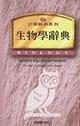 二手書博民逛書店 《生物學辭典》 R2Y ISBN:9579684782│HALE&MARGHAN