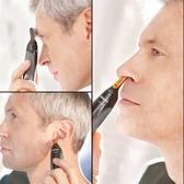 多功能式鼻毛修剪器男女士電動清理鼻毛修剪刀官方原裝  宜品