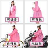 雨衣外套女成人韓國時尚徒步學生單人男騎行電動電瓶車自行車雨披兒童洋裝 【四季生活館】
