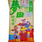 夢田有機越光米(1kg真空包x12入)