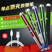 USB充電激光售樓射筆 鐳射燈教練激光手電筒【英賽德3C數碼館】