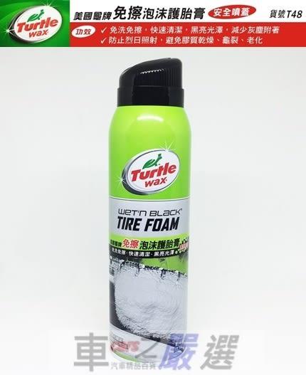車之嚴選 cars_go 汽車用品【T48】美國龜牌Turtle Wax 輪胎泡沫清潔劑 不須水洗 擦拭 自然光亮 510g