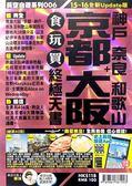 (二手書)京都大阪食玩買終極天書15-16