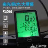 單車碼錶 順東自行車山地車碼表速度表里程表中文有線無線夜光防水騎行裝備 巴黎衣櫃
