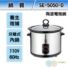 鍋寶 陶瓷電燉鍋 SE-5050-D