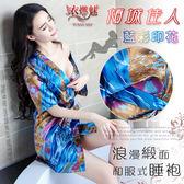 情趣睡衣專賣 新品推薦 傾城佳人!浪漫緞面和服式睡袍﹝藍彩印花﹞