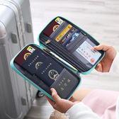 多層證件收納包大容量護照機票收納包男女多功能旅行護照包卡套夾【道禾生活館】