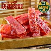 【快車肉乾】A10 傳統蜜汁豬黑胡椒肉乾