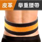 《皮革重力舉重腰帶》健身腰帶/深蹲腰帶/舉重練腰帶/防護腰帶/運動護具