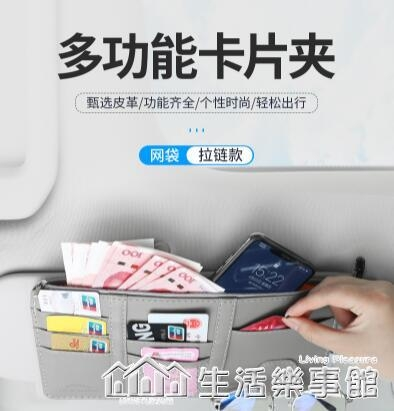 汽車遮陽板收納多功能車載車內眼鏡夾架卡片收納袋卡包票據證件夾 樂事館新品