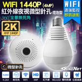 監視器 網路攝影機 紅外線夜視 燈泡型 1440P 2K WIFI 400萬鏡頭 手機遠端 位移偵測