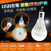 USB充電式 LED吊掛型二段光燈泡(LI-16)