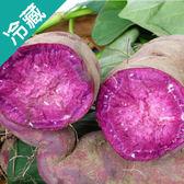 產銷履歷紫心地瓜1袋(800g±5%/袋)【愛買冷藏】