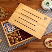 木質干果盤果盤中式木質木制干果盒糖果盒分格帶蓋干果盤高檔瓜子,【全館免運】