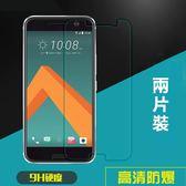 兩片裝 HTC 10 Lifestyle 10 Pro 鋼化膜 非滿版 9H硬度 防爆 防刮 保護膜 透明 防指紋 螢幕保護貼