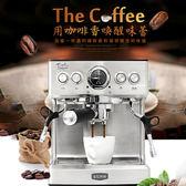 【EUPA優柏】19bar高壓義式咖啡機TS-1837B