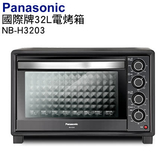 『Panasonic』國際牌 32L雙溫控/發酵烤箱 NB-H3203 **免運費**