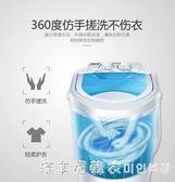 小洗衣機小型迷你家用大單桶筒半全自動宿舍兒童嬰兒帶甩干脫水 220vNMS漾美眉韓衣