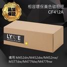 HP CF412A 410A 相容環保黃色碳粉匣 適用 M452dn/M452dw/M452nw/M377dw/M477fdw/M477fnw