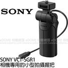 SONY VCT-SGR1 相機專用小型...