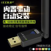 免驅動無線網卡筆記本家用辦公電腦台式機USB網路wifi接收器 1995生活雜貨