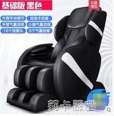 思育按摩椅全自動多功能太空艙揉捏推拿家用老人按摩器電動沙發椅QM  莉卡嚴選