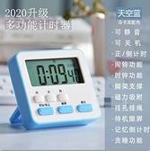 計時器 學生計時器考研做題提醒器 廚房烘焙倒計時烹飪 多功能時間管理器【快速出貨八折下殺】
