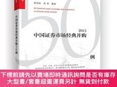 簡體書-十日到貨 R3YY【中國證券市場典型並購50例(2015)】 9787547611425 上海遠東出版社 作