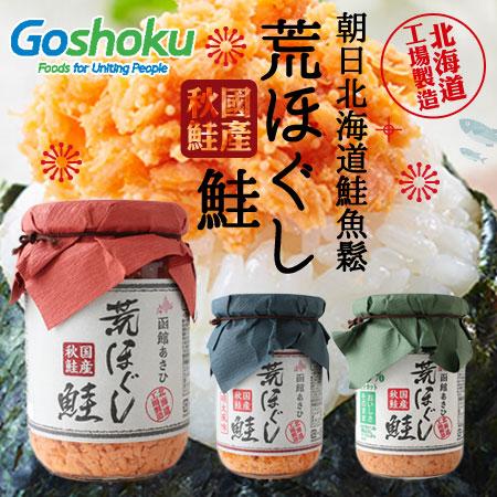 日本 合食 函館 朝日北海道鮭魚鬆 鮭魚鬆 鮭魚 朝日鮭魚鬆 配飯 拌飯 飯糰