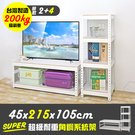 【品樂生活】亮面白 45X215X105CM 超級耐重角鋼系統TV櫃 4+2層/角鋼架/電視櫃/系統櫃/系統架