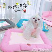 狗狗涼墊  涼爽的冰絲寵物涼席 涼窩墊子 清涼夏季透氣狗窩狗狗泰迪睡墊  瑪麗蘇