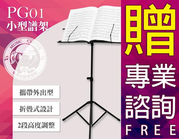 【小麥老師樂器館】小譜架 (附袋) 桌譜 大譜架 譜架 PG01【B3】電子琴 電鋼琴 小提琴 長笛 吉他
