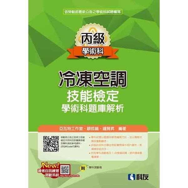 丙級冷凍空調技能檢定學術科題庫解析(2020最新版)(附學科測驗卷)
