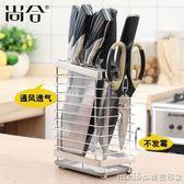 家用放刀架廚房用品 304不銹鋼菜刀架置物架刀具收納架子插刀座 美芭