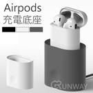 蘋果無線耳機 矽膠充電座 矽膠支架 Airpods 耳機座充保護套 避免磨損 軟質桌面支架座