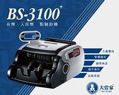 [富廉網] 【大當家】BS3100+ 台幣/人民幣 點驗鈔機