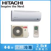 【HITACHI日立】4-6坪定頻分離式冷氣RAC-28UK/RAS-28UK