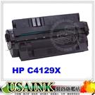 USAINK ☆ HP C4129X/C4129/4129X/29X   黑色相容碳粉匣  LJ - 5000/5100/5000LE/5000N/5000GN