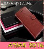 【萌萌噠】三星 Galaxy A7 / A5 (2016版) 瘋馬紋皮紋側翻皮套 商務素面 支架 插卡 磁扣 手機套