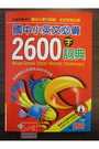 [世一] (25K)國中小英文必備2600字詞典