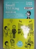 【書寶二手書T4/語言學習_LEM】改過自新學英文-Small TALKing with Strangers跟老外開口說