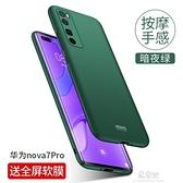 手機殼適用於華為nova7手機殼磨砂nova7pro男款nova7se超薄硬保護套 易家樂