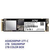 威剛 固態硬碟 【ASX8200PNP-1T】 SX8200 PRO M.2 2280 1TB 新風尚潮流