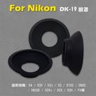 攝彩@Nikon DK-19眼罩 取景器眼罩 D3X D3s D3 D700 D800 D800E用 副廠