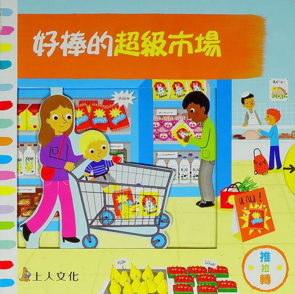 好棒的超級市場 BUSY SUPERMARKET 推拉轉 上人 (購潮8)