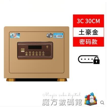 保險櫃家用小型3C認證指紋保險箱30cm35cm 45cm 50cm辦公床頭隱形全鋼密碼保險櫃衣櫃首 魔方數碼館