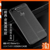 質感荔枝紋 HTC Desire 12 12+ D12 D12+手機殼保護殼保護套全包邊軟殼防摔防指紋簡約商務款適手感