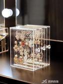 首飾架耳環架子展示架家用收納 掛項鍊耳釘耳飾亞克力大容量透明首飾盒樂芙美鞋