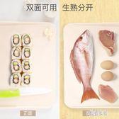 切水果砧板塑料菜板廚房案板水果板砧板生熟肉輔食切菜板家用xy2311【原創風館】