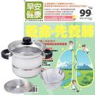 《早安健康》1年12期 贈 頂尖廚師TOP CHEF304不鏽鋼多功能萬用鍋